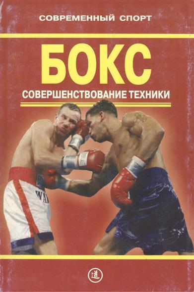 Бокс Совершенствование техники Практ. пос.