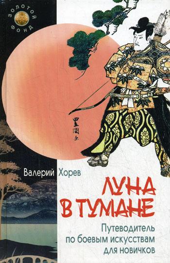 Луна в тумане Путеводитель по боевым искусствам для новичков