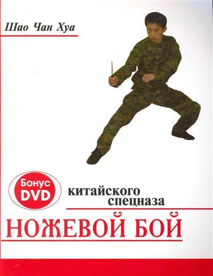 Ножевой бой китайского спецназа