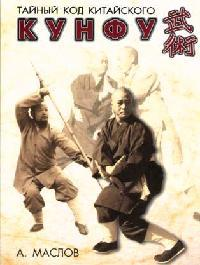 Тайный код китайского кунфу