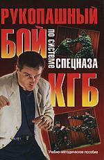 Рукопашный бой по системе спецназа КГБ
