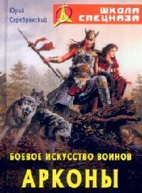 Боевое искусство воинов Арконы