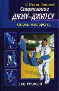 Спортивное Джиу-джитсу Каноны мастерства