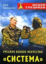 Русское боевое искусство Система