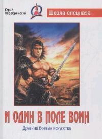 И один в поле воин Древние боевые искусства