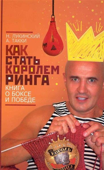 Как стать Королем ринга Книга о боксе и победе