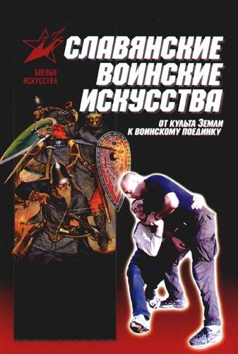 Славянские воинские искусства