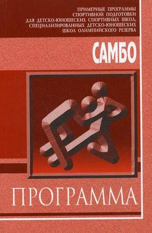 Самбо Справочник