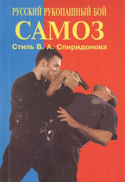 Самоз. Русский рукопашный бой. Стиль В.А. Спиридонова