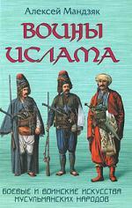 Воины ислама Воинские и боевые искусства мусульман. народов