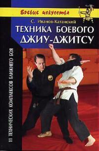 Техника боевого джиу-джитсу