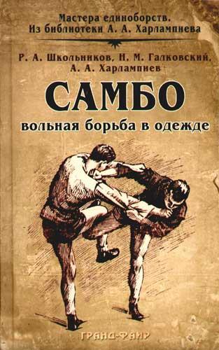 Самбо вольная борьба в одежде. Сборник