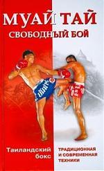 Муай тай - свободный бой Таиландский бокс…
