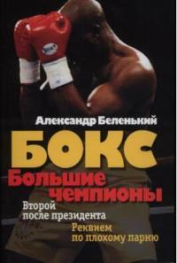 Бокс Большие чемпионы