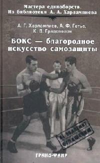 Бокс благородное искусство самозащиты