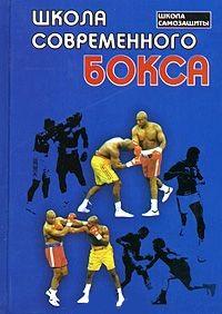 Школа совр. бокса