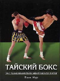 Тайский бокс Практ. рук-во по боевому искусству муай-тай