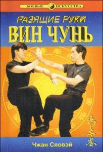 Вин Чунь Разящие руки