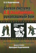 Боевая система А.А. Кадочникова Рукопашный бой