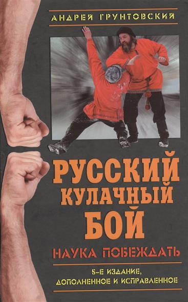 Русский кулачный бой. Наука побеждать. 5-е издание, дополненное и исправленное