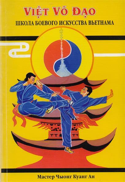 Вьет Во Дао. Школа боевого искусства Вьетнама
