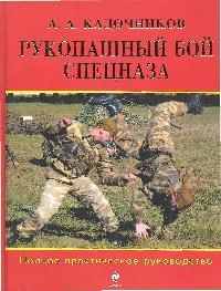 Рукопашный бой спецназа Полное практ. руков.