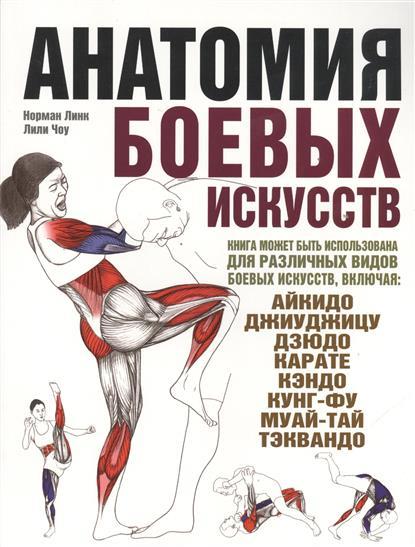 Анатомия боевых искусств. Книга может быть использована для различных видов боевых искусств, включая: айкидо, джиуджицу, дзюдо, карате, кэндо, кунг-фу, муай-тай, тэквандо