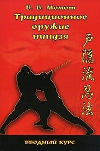 Традиционное оружие ниндзя Вводный курс