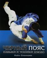 Черный пояс Навыки и техники дзюдо
