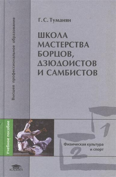 Школа мастерства борцов дзюдоистов и самбистов