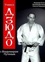 Учимся дзюдо с Владимиром Путиным Учебно-метод. пос.
