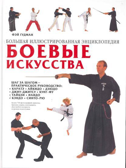Боевые искусства Большая илл. энциклопедия