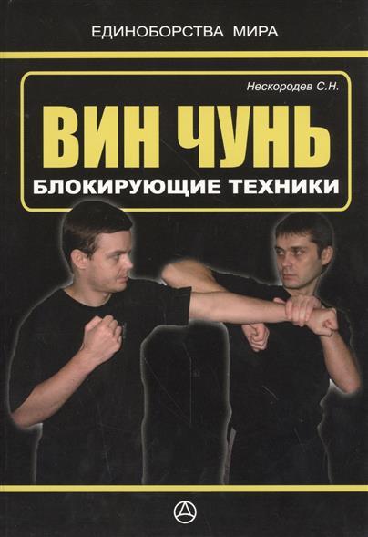 Вин чунь. Блокирующие техники (практическое руководство)