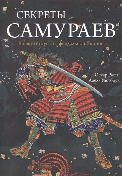 Секреты самураев: Боевые искусства феодальной Японии