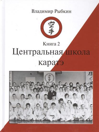 Центральная школа каратэ. Книга - 2