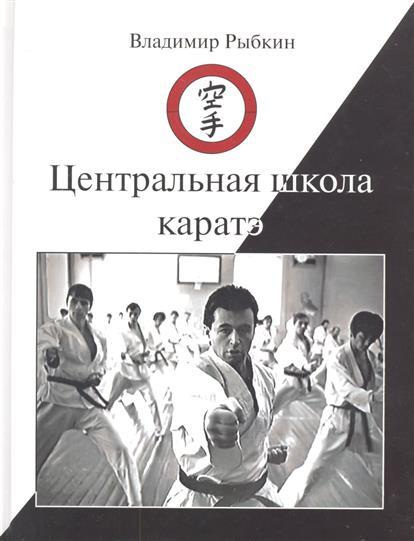 Центральная школа каратэ