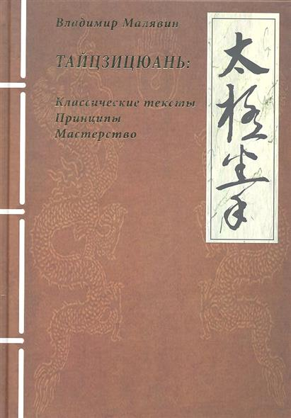 Тайцзицюань Классические тексты Принципы Мастерство