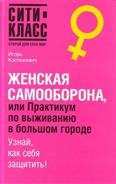 Женская самооборона…