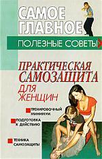 Практическая самозащита для женщин