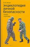 Энциклопедия личной безопасности