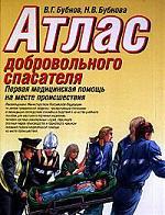 Атлас добровольного спасателя