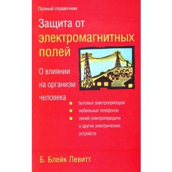 Защита от электромагнитных полей Полный справочник