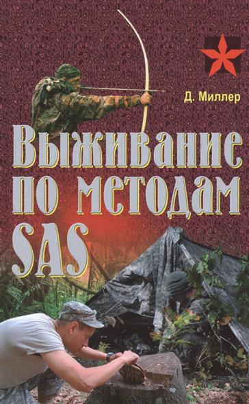Выживание по методам SAS. Практическое пособие