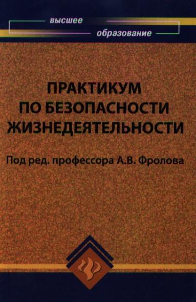 Практикум по безопасности жизнедеятельности Учеб. пос.