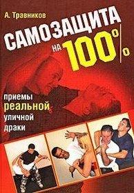 Самозащита на 100%