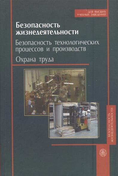Безопасность жизнедеятельности. Безопасность технологических процессов и производств. Охрана труда. Издание пятое, стереотипное