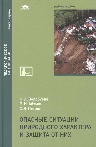 Опасные ситуации природного характера и защита от них: учебное пособие