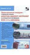 Родин А.: Электронные модули стиральных машин INDESIT/ARISTON/HOTPOINT на аппаратных платформах EVO-I/II ARCADIA. Выпуск № 125